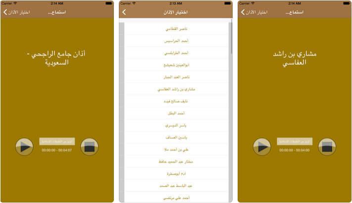 Azan MP3 iPhone App Screenshot